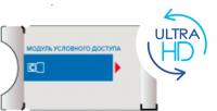 """Обмен на САМ-модуль доступа Триколор ТВ CI+ с картой (Сибирь)Тариф """"Единый""""-1500руб/год"""