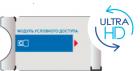 "Обмен на  САМ-модуль 4К Ultra HD с картой (Центр) Тариф ""Единый Ultra HD""-2500руб/год"