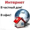 Загородный интернет(безлимитный доступ)