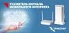 Усилитель сигнала мобильного интернета (комплект)+ SIM карта с безлимитным интернетом.